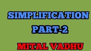 Maths Shortcut tricks simplification in Gujarati | Sadu rup apo | Series Reasoning tricks Gujarati