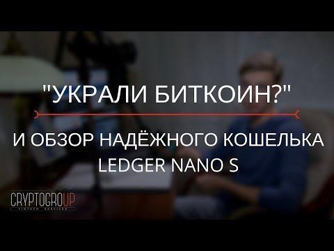Кошелёк для криптовалюты Ledger NANO S | Где хранить биткоин и другую криптовалюту?