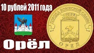 Обзор монеты 10 рублей 2011 года Орел Серия ГВС
