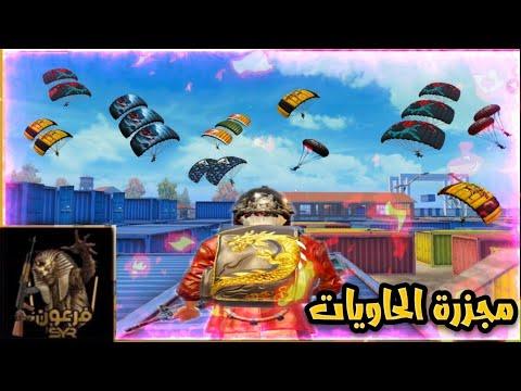 حرب عالمية في الحاويات 🔥 اشتبكنا مع خمس تيمات 😱 | فرعون سوريا ببجي موبايل