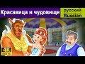 Красавица и чудовище - Сказка - Детская сказка на ночь - Мультфильм - 4K - Russian Fairy Tales