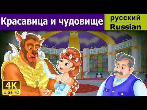 КРАСАВИЦА И ЧУДОВИЩЕ (2017) | Русский ТРЕЙЛЕР (ФЭНТЕЗИ)