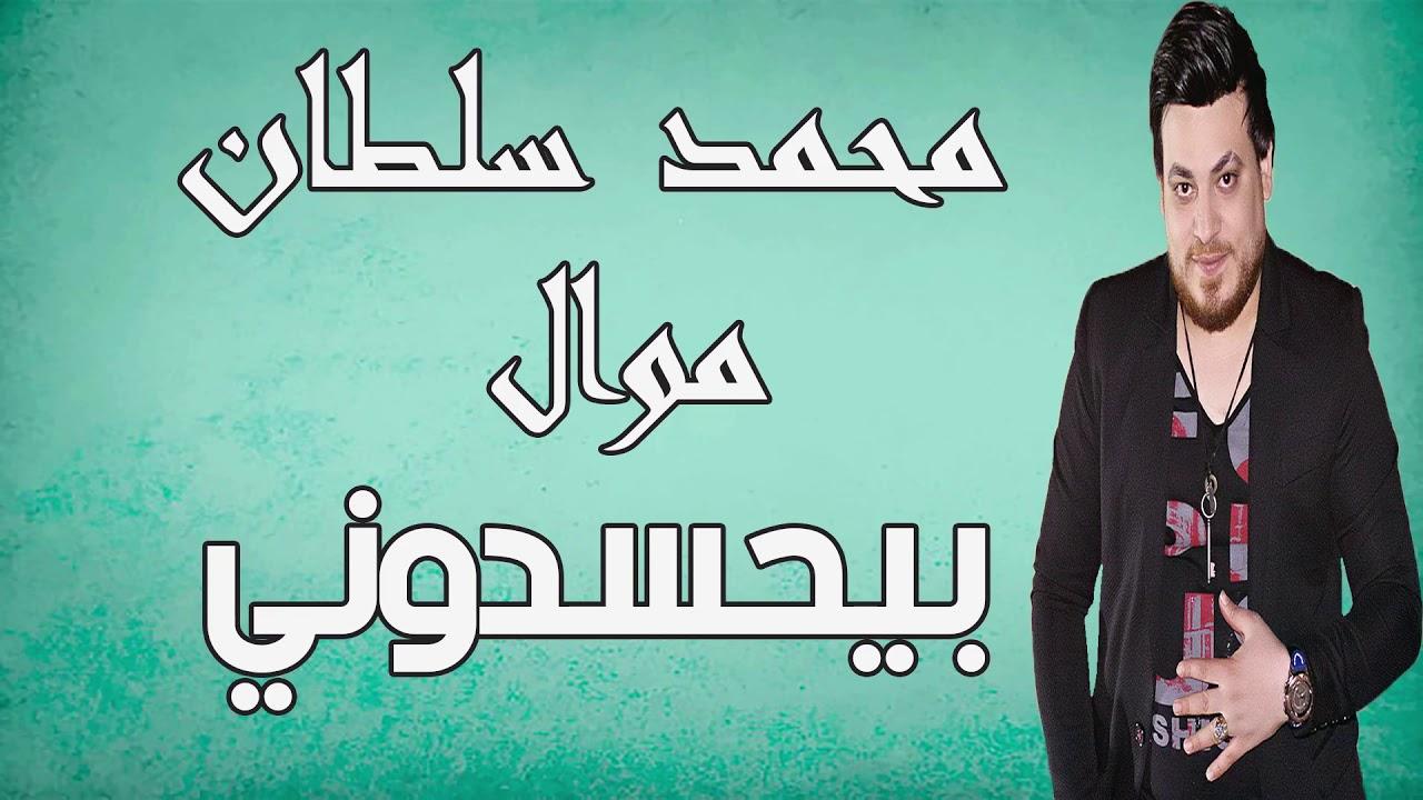 محمد سلطان موال بيحسدوني