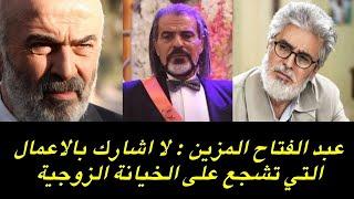 عبد الفتاح المزين : معظم الاعمال التي شارك فيها سلوم حداد وعباس النوري لا تناسبني