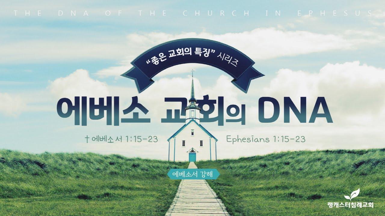 2021년 2월 14일 주일 설교 - 에베소 교회의 DNA