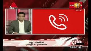 Dawasa Sirasa TV 01st July 2019 Thumbnail