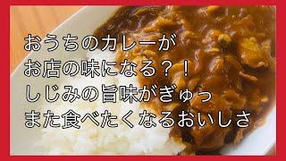 しじみカレー レシピ 簡単なのに絶品です! How to make the clam curry...