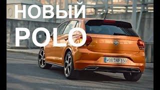 Volkswagen Polo 2018 - обзор нового поколения Polo хэтчбек / IAA Франкфурт