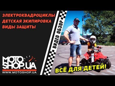 Детская экипировка / Детские квадроциклы MOTOshop.UA