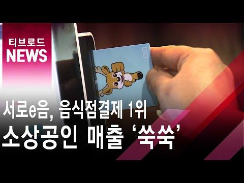 서로e음, 소상공인 매출 '쑥쑥'…음식점 결제 비중 높아 - 티브로드 인천방송