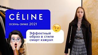 Модное шерстяное пальто с лёгким платьем Как подобрать идеальный образ Стильный лук от Celine