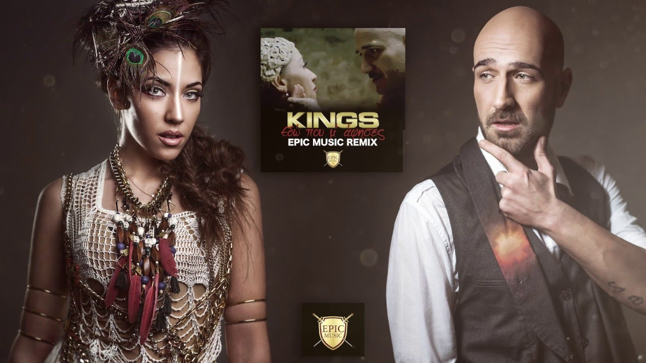 Download KINGS - Εδώ Που Μ'άφησες - Epic Music Remix - Official Lyric VIdeo