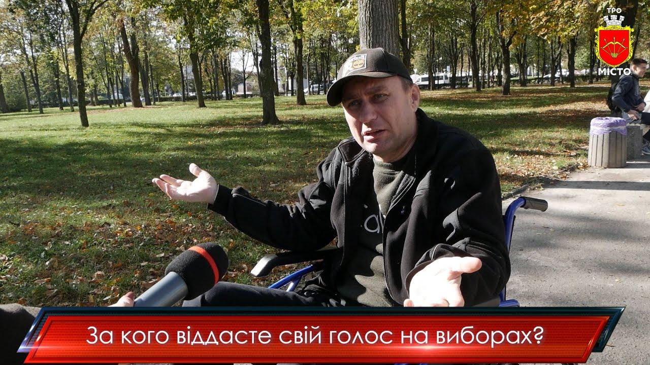 За кого проголосують білоцерківці ?