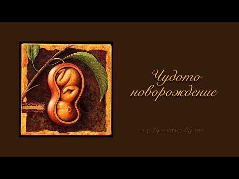 Чудото новорождение въвеждане в семейството на Бога   п р Димитър Лучев