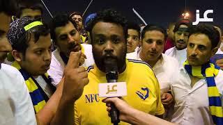 ردود فعل جماهير النصر بعد التعادل مع الاتفاق الدور الأول 2017