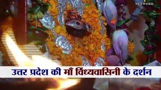 Darshan-दर्शन-माँ विंध्यवासिनी-Maa Vindhyavasini-UP-On 14th April 2016