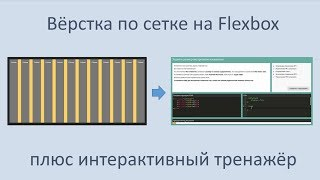 Вёрстка по сетке на flexbox + интерактивный тренажёр
