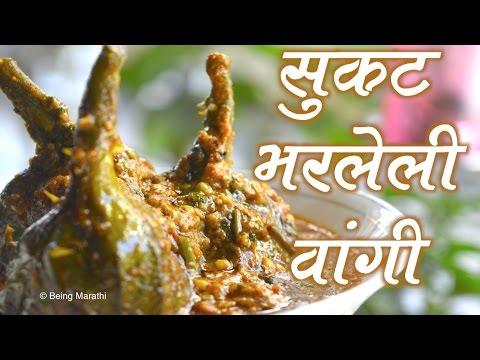 सुकट भरलेली वांगी / SUKAT BHARLELI VANGI FULL RECIPEAUTHENTIC MAHARASHTRIAN FOOD RECIPE