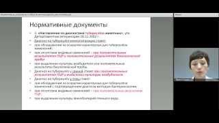 Нормативные документы в области молекулярной диагностики(, 2013-09-16T09:21:16.000Z)