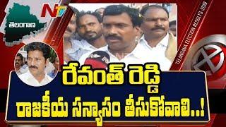 రేవంత్ రెడ్డి మాట పై నిలబడి రాజకీయ సన్యాసం తీసుకోవాలి - Patnam Narender Reddy | NTV