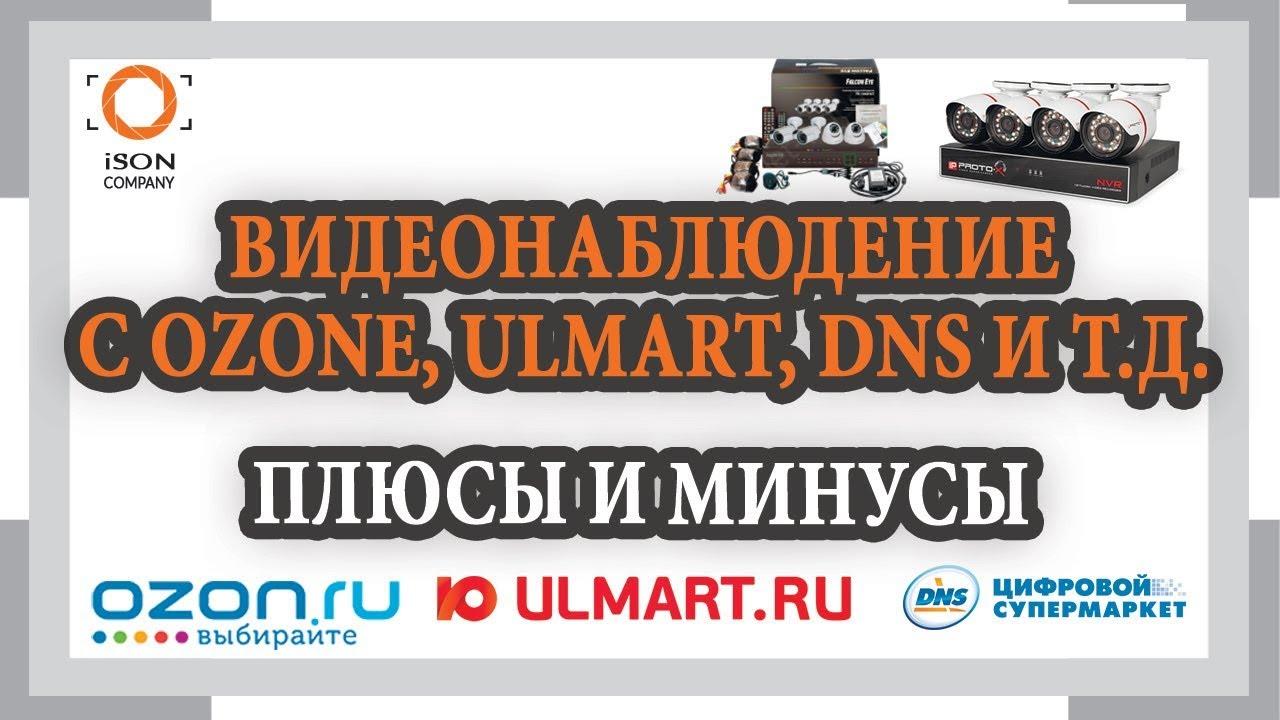 Купить камеру видеонаблюдения в интернет-магазине ситилинк. Выгодные цены. Доставка по всей россии. Скидки и акции. Большой ассортимент.