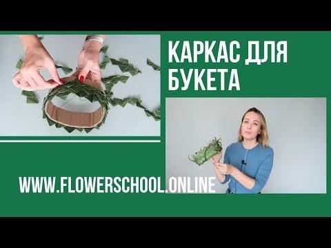 Каркас для букета [ЧАСТЬ 1] флористика для начинающих