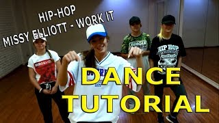 12. Легкий танец. Missy Elliott - Work it.  Обучающее видео.  Хип-хоп Танцы.