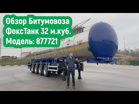 Битумовоз ФоксТанк 32м³/4 оси: обзор полуприцепа-цистерны для перевозки темных нефтепродуктов