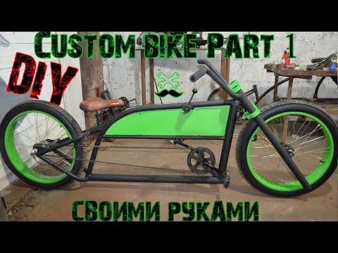 Сustom bike Part 1 | Велосипед своими руками часть 1.