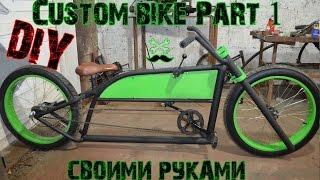 Сustom bike Part 1 | Велосипед своими руками часть 1.(На моем канале выйдет несколько частей по созданию кастом байка с заниженной рамой, самодельной вилкой..., 2015-08-20T06:08:47.000Z)
