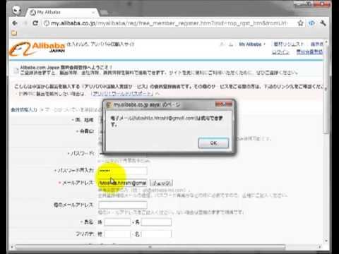 アリババ(日本語サイト)の登録方法 - YouTube