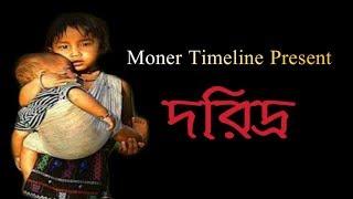 """Doridro"" ..heart touching bangla  audio story by Moner Timeline ..[bangla]"