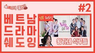 #2 | 베트남 드라마 쉐도잉 | gao nep gao te 듣기 + 회화연습 (feat. 구간반복)