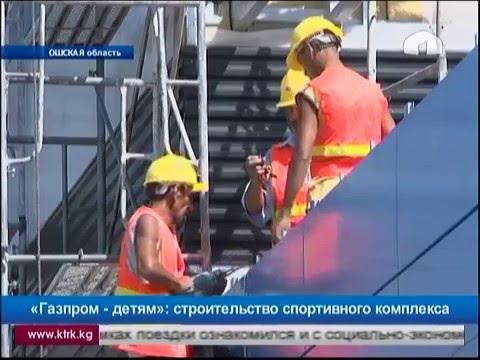 «Газпром   детям»  строительство спортивного комплекса в г.Кара-Суу