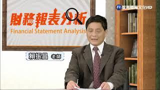財務報表分析(商專)