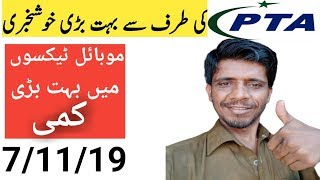 Mobile Taxes Reduced By PTA || flat Rates introduced || PTA new update today