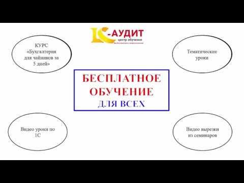 Бухгалтерия казахстан обучение онлайн бесплатно документы для подачи декларации 3 ндфл обучение