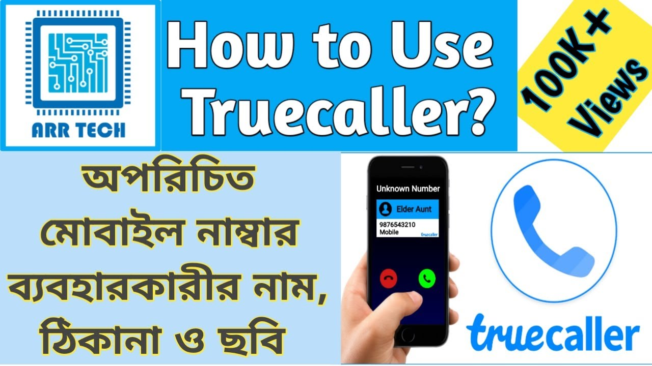 How to find Caller Identification with location Truecaller Bangla Tutorial