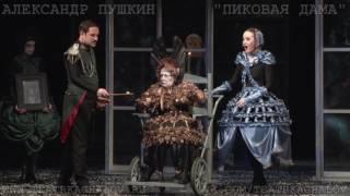 """""""Пиковая дама""""  - трейлер (12+)"""