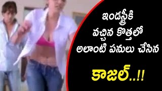 Kajal once was Casting Couch Victim..!!