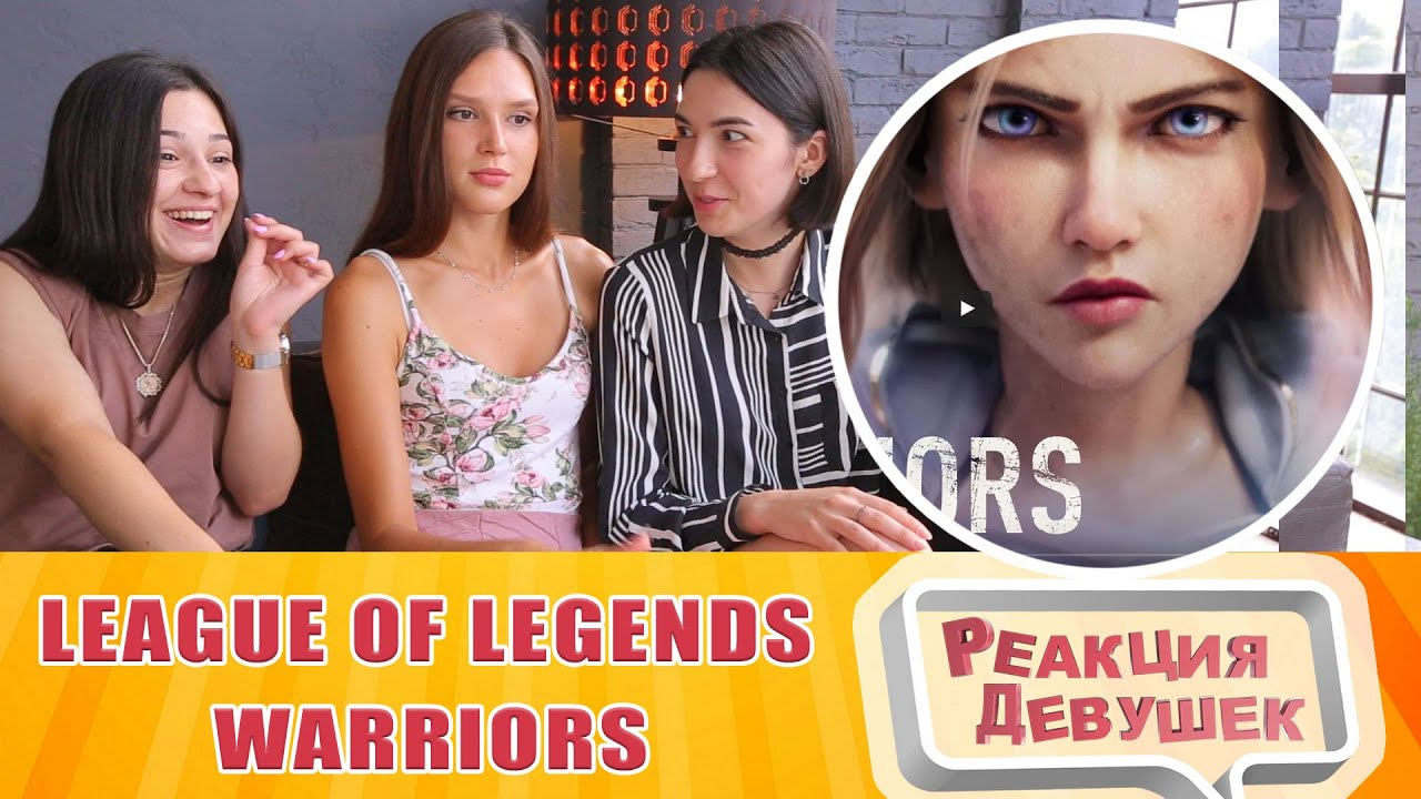 Реакция девушек - League of Legends - Warriors. Reaction
