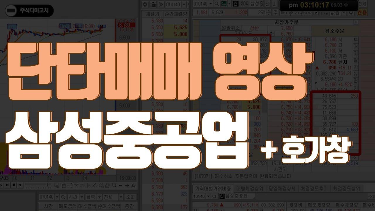 삼성중공업 단타 매매 영상 데이트레이딩 ㅣ스캘핑