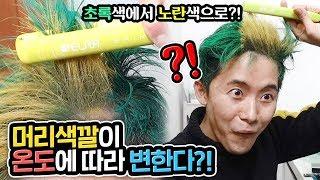 온도에 따라서 머리 색깔이 바뀌는 최첨단 염색약이 있습니다! - 허팝 (Changing Hair Color Depending on Temperature)