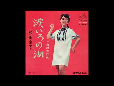 松田京子 「涙いろの湖」 1968