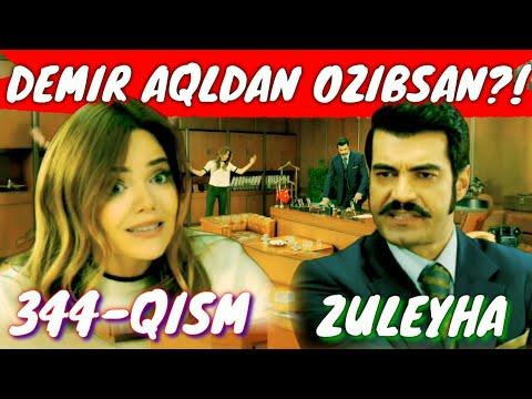 ZULEYHA 344-QISM O'ZBEK TILIDA TURK SERIALI  ЗУЛЕЙХА 344-КИСМ УЗБЕК ТИЛИДА ТУРК СЕРИАЛИ