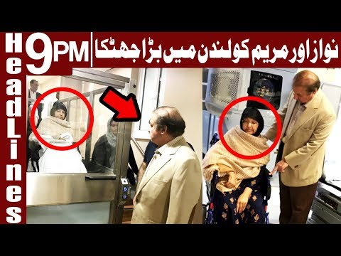 Court rejects Nawaz and Maryam exemption plea - Headlines & Bulletin 9 PM - 20April 2018 | Express