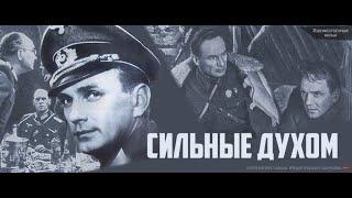Сильные духом 1 серия  Фильмы про войну | Старые фильмы | Советские фильмы | Военные фильмы