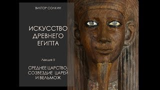 Искусство Древнего Египта. Лекция II. Среднее царство