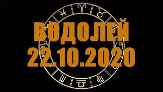 Гороскоп на 22.10.2020 ВОДОЛЕЙ