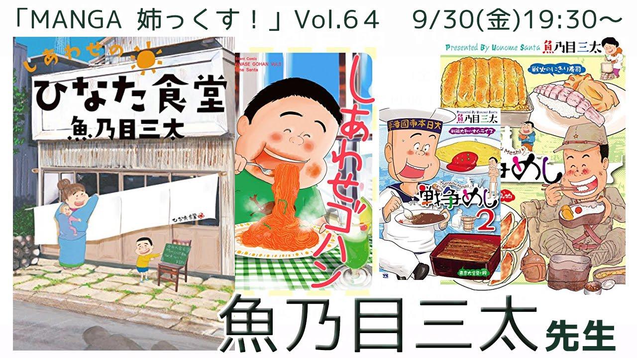 MANGA 姉っくす!」 Vol.64 ゲス...